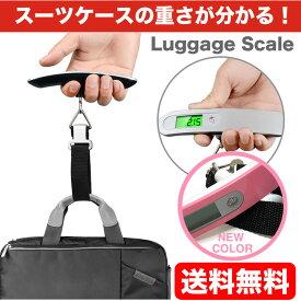ラゲッジチェッカー スケール スーツケース 荷物 旅行 計り 計量器 携帯式 デジタル 最大50kg シルバー ピンク ゴールド日本郵便送料無料 K100-70