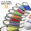 靴ひも 結ばない 靴紐 シューレース ほどけない ゴム 伸縮 シリコン スニーカー 紐 ヒモ おしゃれ 日本郵便送料無料YB…