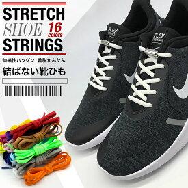 結ばない靴ひも 靴ひも 靴 シューレース 伸縮 伸びる くつひも 紐 ヒモ ほどけない 靴紐 シューレース 結ばない レースロック 日本郵便送料無料 YBB-17