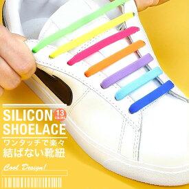靴ひも 結ばない 靴紐 シューレース ほどけない ゴム 伸縮 シリコン スニーカー 紐 ヒモ おしゃれ 日本郵便送料無料YBB-14