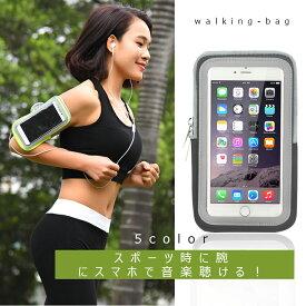 アームバンド ランニング スマホ ランニング トレーニング ジョギング 日本郵便送料無料CP-103
