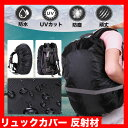 レインカバー リュックカバー ザックカバー 防水 梅雨対策 バックパック 反射材 雨具 バッグカバー 日本郵便送料無料T…