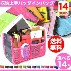 バッグ トートバッグ用 インナーバッグ トラベルポーチ 収納バッグ レディース メンズ バッグインバッグ バックインバック 日本郵政送料無料Y100