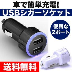車 USB シガーソケット カーチャージャー 便利グッズ 充電 2ポート iPhone android iPad 携帯 充電器 車載 ブルー アクセサリー 日本郵便送料無料K50-22