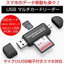 SD カードリーダー USB 変換 メモリーカードリーダーMicroSD OTG android アンドロイド スマホ タブレット ゆうメール…