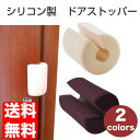 ドアストッパー ドアクッション ドアストップ 換気 柔らかい シリコン 便利 安全 玄関 室内 ベビー キッズ ペット セ…