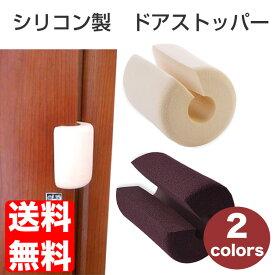 ドアストッパー ドアクッション ドアストップ 換気 柔らかい シリコン 便利 安全 玄関 室内 ベビー キッズ ペット セーフティ ゆうメール送料無料K50