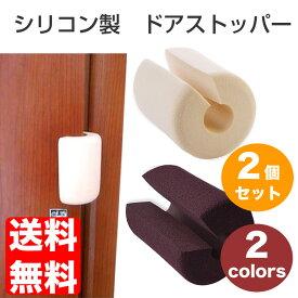 ドアストッパー 2個セット ドアクッション 換気 柔らかい シリコン 素材 便利 安全 玄関 室内 ベビー キッズ ペット セーフティ ゆうメール送料無料K100