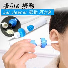 自動耳かき 耳掃除 耳掃除機 電動吸引耳クリーナー iears ポケットイヤークリーナー i-ears c-ears 日本郵便送料無料K100-74