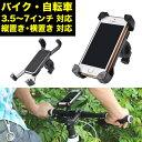 スマホホルダー 自転車用スマホホルダー スマホ 自転車 バイク 携帯ホルダー360度回転 日本郵便送料無料K150-110