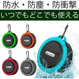 C6 bluetooth スピーカー 防水 高音質 ワイヤレス通話可能 ブルートゥーススピーカー Bluetooth iPhone android対応 SG