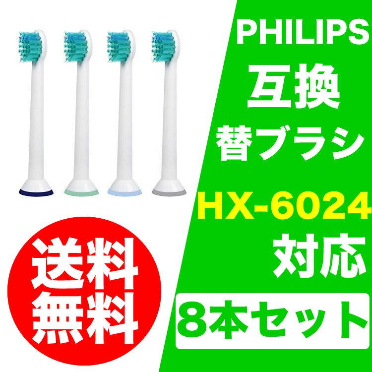 フィリップス ソニッケアー ダイヤモンドクリーンミニブラシヘッド互換替えブラシ 8本入り ゆうメール送料無料 プロリザルツ HX6024 sonicare 互換 歯ブラシ
