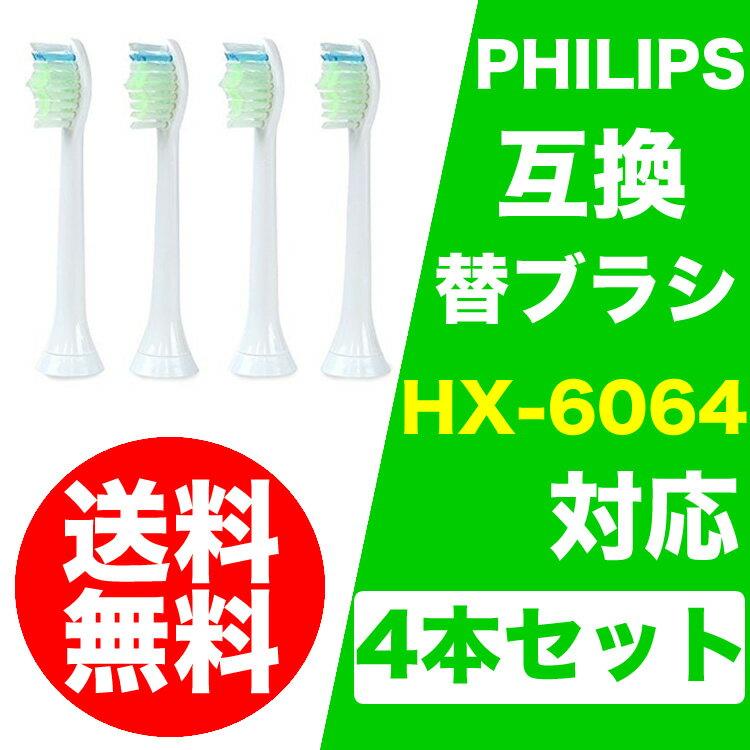 フィリップス ソニッケアー ダイヤモンドクリーンブラシヘッド互換替えブラシ 4本入り プロリザルツ HX6064 対応 sonicareゆうメール送料無料Y50