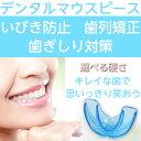 デンタルマウスピース マウスピース 噛み合わせ 歯ぎしり いびき 防止 グッズ 予防 歯列矯正 歯並び 矯正 ゆうメール送料無料