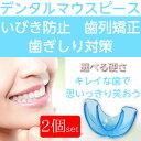 2個セット デンタルマウスピース マウスピース 噛み合わせ 歯ぎしり いびき 防止 グッズ 予防 歯列矯正 歯並び 矯正 …
