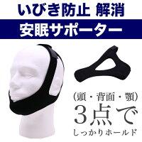 いびき防止グッズサポーター顎固定サポーター安眠サポーター無呼吸症候群フェイスサポーター快眠矯正CPAP治療口呼吸ゆうメール料無料