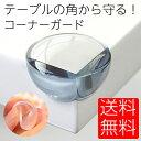 机 コーナーガード 赤ちゃん 透明 柱の角 子供用テーブル コーナー プロテクター 赤ちゃん 安全デスクコーナー 日本郵…