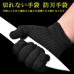 切れない手袋 防刃手袋 左右セット 軍手 耐刃手袋 防刃グローブ 作業用手袋 DIY 大工 日本郵便送料無料 PK2
