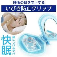 いびき防止ノーズピンノーズクリップいびきイビキ対策安眠グッズ快眠鼻呼吸口呼吸防止無呼吸症候群ゆうメール送料無料