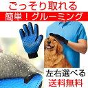 ペット ブラシ グルーミング グローブ 手袋 犬 猫 マッサージ 抜け毛 舞う毛予防 ペット 毛玉取り トリミング 犬 猫 …