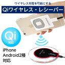 ワイヤレス充電レシーバー Qi規格 アンドロイド microUSB iPhone7 6s 6 5SE 5s 5c 対応 レシーバーカード アダプター …