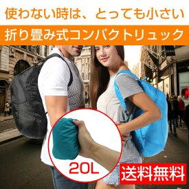 折畳みリュック 防水 旅行 バックパック 折畳み式リュック 20L 携帯リュック 登山 トレッキング アウトドア 日本郵便送料無料 CP