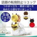 赤ちゃん 転倒防止 リュック ミツバチ 蜜蜂 クッション 動物 子供 乳児 ヘッドガード SG