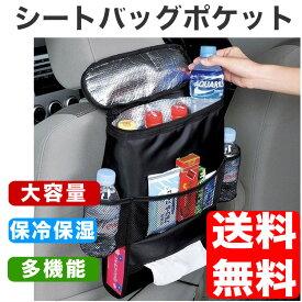 シートバックポケット シート バッグ 旅行 ドライブ 車 整理 保湿 保冷 アウトドア 小物入れ 大容量 日本郵便送料無料 PK2