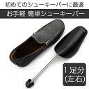 シューキーパー プラスチック製 メンズ レディース バネ式 シューツリー フリーサイズ 約23cm〜28cm