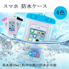 9fa369acc2 防水ケース 水に浮く スマホ 防水 携帯 ケース 防水カバー 海 プール アウトドア iPX8 iPhone