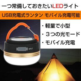 LEDランタン アウトドアライト 懐中電灯 USB充電式 3つ調光モード 磁石付き 防災・キャンプ用品 ゆうメール送料無料K150