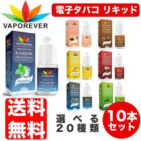電子タバコ リキッド 選べる10本セット 5ml Vaporever フレーバー 日本郵便送料無料 CP