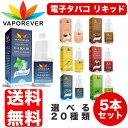 電子タバコ リキッド 選べる5本セット 5ml Vaporever フレーバー ゆうメール送料無料T100