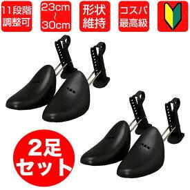 シューキーパー シューツリー 2足セット 型崩れ防止 ゴルフ 靴 くつ メンズ 23cm〜30cm 靴の型崩れ防止 靴ケア用品 プラ製
