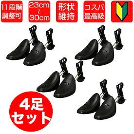シューキーパー シューツリー 4足セット 型崩れ防止 ゴルフ 靴 くつ メンズ 23cm〜30cm 靴の型崩れ防止 靴ケア用品 プラ製