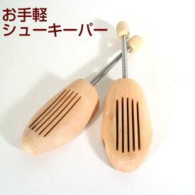 シューキーパー 簡易 簡単 木製 メンズ レディース バネ式 シューツリー フリーサイズ 約24cm〜28cm