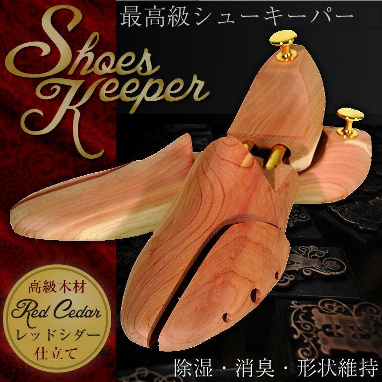 シューキーパー 木製 メンズ シューツリー レッドシダー シューキーパー 靴 消臭 アロマティック