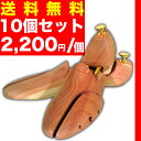 シューキーパー 木製 10個セット メンズ シューツリー レッドシダー シューキーパー 靴 消臭 【予約:7月21日入荷後、順次発送】