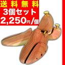 シューキーパー 木製 3個セット メンズ シューツリー レッドシダー シューキーパー 靴 消臭
