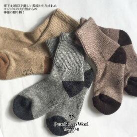 ウール ソックス 靴下 保温性 吸湿性 羊毛 モンゴル 足冷え 冷え性  暖かい レディース ウール 男女  冷え取り ソックス 防寒 くつ下 プレゼント 05