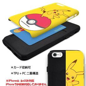 【SALE】ポケモン iPhone7 iPhone6/6s カワイイ バンパーケース カード収納可能(iPhone6のみ) アイフォン7ケース Beelze00166 ピカチュウ ヒトカゲ カビゴン フシギダネ