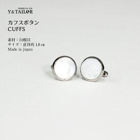 カフスボタン 白蝶貝 ベーシック ワンタッチ式 メンズ おしゃれ 結婚式 日本製