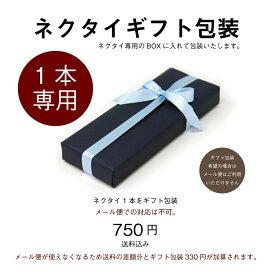 ギフト包装 ネクタイのみ 1本購入専用(ギフト包装+送料込み)