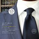 ネクタイ ブランド ウール おしゃれ エルメネジルド ゼニア Ermenegildo Zegna 3colors 高級 日本製 長め ビジネス プ…