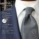 ネクタイ ウール CANONICO SHARK SKIN カノニコ シャークスキン 3colors ブランド 高級 おしゃれ 日本製 長め ビジネ…