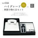 【送料無料】新郎 ハイグレード 小物 シャツ 6点 セット コスパ【M】