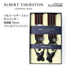 ALBERT THURSTON アルバートサーストン サスペンダー ワイン ブラックライン タキシード サスペンダー