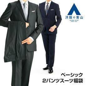 洋服の青山 秋冬 ベーシック ツーパンツスーツ アウトレット福袋