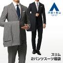 【秋冬】洋服の青山 スリム ツーパンツスーツ アウトレット福袋 フレッシャーズ ビジネス スーツ テレワーク 在…