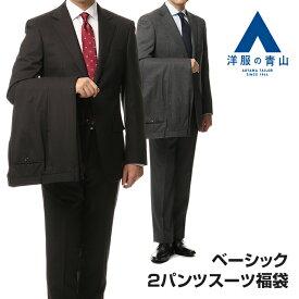 洋服の青山 春夏 ベーシック ツーパンツスーツ アウトレット福袋 フレッシャーズ ビジネス スーツ